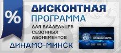 Партнерская программа Prology и ХК Динамо-Минск
